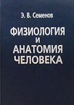 Физиология и анатомия человека