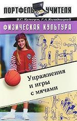 Физическая культура. Упражнения и игры с мячами