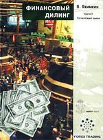 Финансовый дилинг. Книга 2