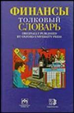 Финансы. Толковый словарь. Англо-русский