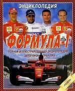 Формула 1. Полная иллюстрированная энциклопедия автогонок Гран-при