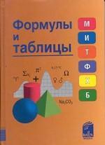 Формулы и таблицы. Справочник для учащихся общеобразовательных школ
