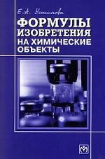 Формулы изобретения на химические объекты
