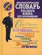 Фразеологический словарь русского языка для школьников