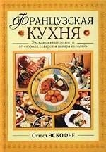 """Французская кухня. Эксклюзивные рецепты от """"короля поваров и повара королей"""""""