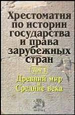Хрестоматия по истории государства и права зарубежных стран. Древний мир и Средние века