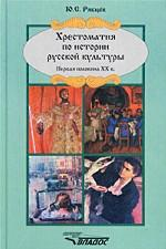 Хрестоматия по истории русской культуры. Первая половина XX в