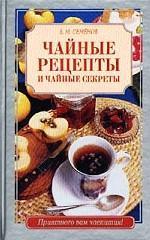Чайные рецепты и чайные секреты