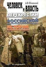 Человек и власть: перекрестки российской истории