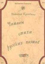 Читаем стихи русских поэтов. Пособие по обучению чтению художественной литературы. 2-е издание