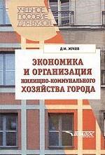 Экономика и организация жилищно-коммунального хозяйства города