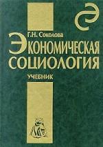 Экономическая социология: учебник