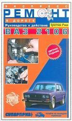 Экспресс - ремонт в дороге ВАЗ - 2106. Руководство к действию