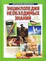 Энциклопедия необходимых знаний. 5-11 класс. Книга 3