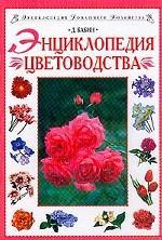Энциклопедия цветоводства