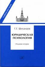 Юридическая психология. 2-е издание