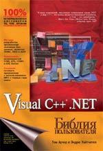 Visual C++ .NET. Библия пользователя