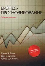 Бизнес-прогнозирование. 7-е издание