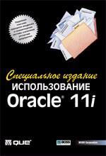 Использование Oracle 11i. Специальное издание