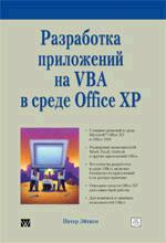 Разработка приложений на VBA в среде Office XP