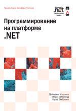 Программирование на платформе .NET
