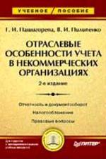 Отраслевые особенности учета в некоммерческих организациях. 2-е издание