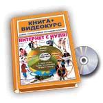 Интернет с нуля Книга и видеокурс на CD