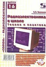 Радиоэлектроника в школе. Теория и практика + CD-ROM