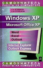Самоучитель работы на компьютере. Windows XP. Microsoft Office XP