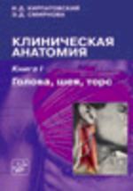 Клиническая анатомия в 2-х томах