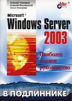 Microsoft Windows Server 2003. Английская версия