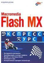Macromedia Flash MX 2004. Экспресс-курс