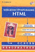 Web - конструирование. HTML