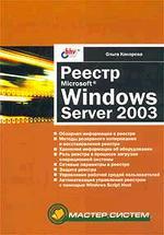 Реестр Microsoft Windows Server 2003
