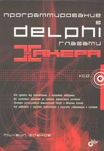 Программирование в Delphi глазами хакера (+ CD)
