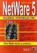 NetWare 5. Полное руководство. В 2 томах. Том 1