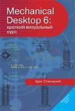 Mechanical Desktop 6: краткий визуальный курс