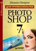 Photoshop 7. Для профессионалов (+CD)