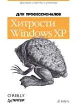 Хитрости Windows XP