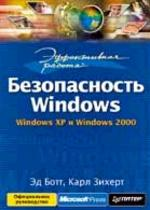 Эффективная работа: Безопасность Windows