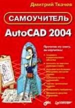 AutoCAD 2004: Самоучитель
