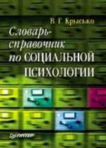 Словарь-справочник по социальной психологии