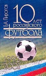 10 лет Российского футбола