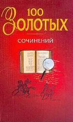 """100 """"золотых"""" сочинений"""