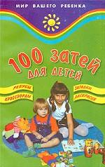 100 затей для детей. Ребусы, загадки, кроссворды, раскраски