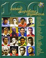 100 легенд мирового футбола. Выпуск 1