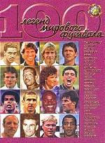 100 легенд мирового футбола. Выпуск 2
