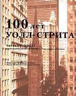 100 лет Уолл-стрита