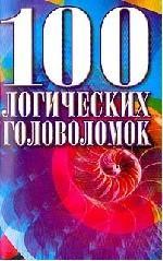 100 логических головоломок