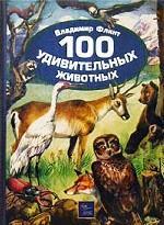 100 удивительных животных